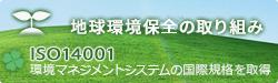 地球環境保護の取り組み