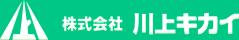 株式会社 川上キカイ